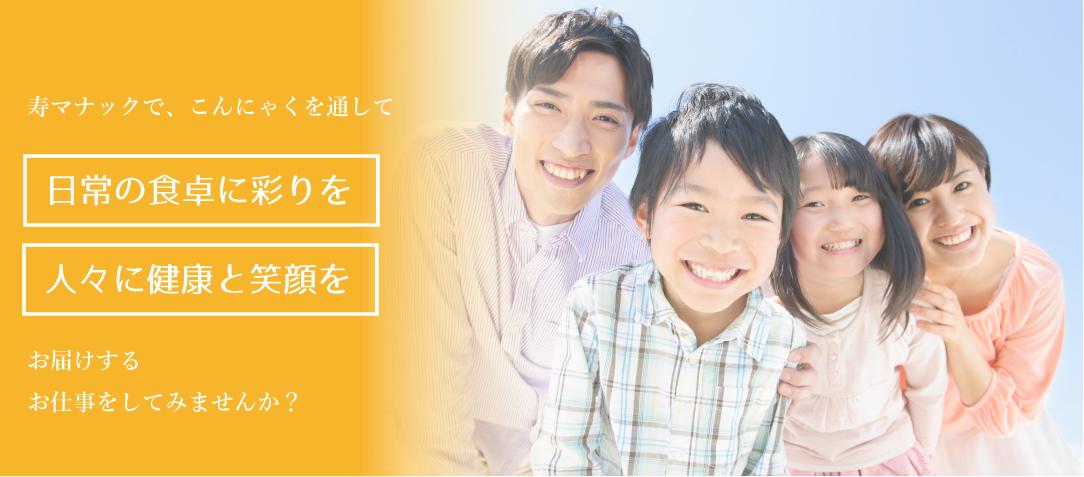 寿マナックで、こんにゃくを通して日常の食卓に彩りを、人々に健康と笑顔をお届けするお仕事をしてみませんか?