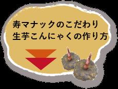寿マナックのこだわり生芋こんにゃくの作り方