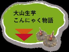 大山生芋こんにゃく物語