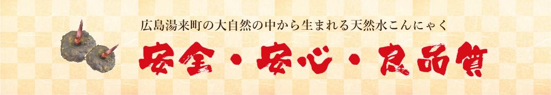 広島湯来町の大自然の中から生まれる天然水こんにゃく