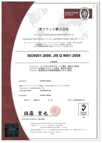 ISO9001:2008 認証 取得