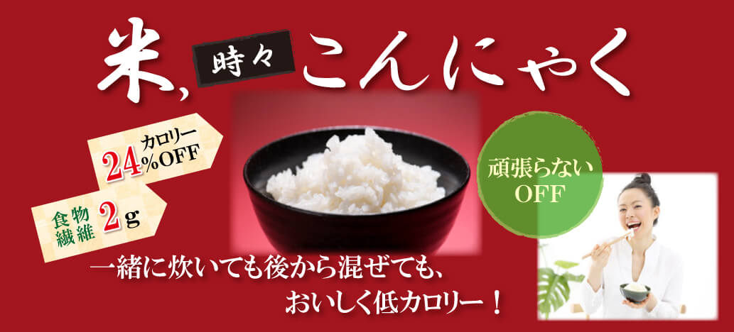 米、時々こんにゃくは、一緒に炊いても後から混ぜても低カロリー!