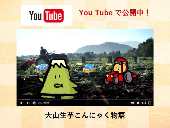 Youtubeで公開中!